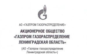 Справка от Газпрогазораспределение