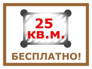 Ломоносовская усадьба. 25 метров бесплатно