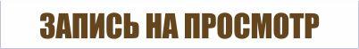 запись на просмотр таунхаусов в жилом комплексе ломоносовская усадьба