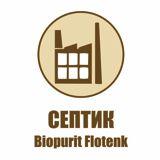 септик биопурит флотенк