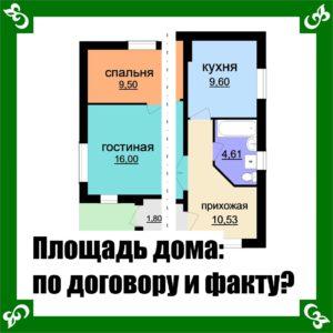 строительство дома соответствие площадей