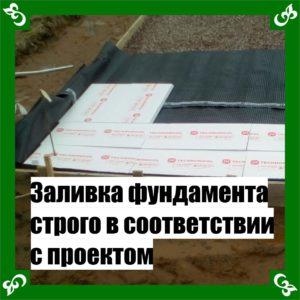 строительство дома заливка фундамента