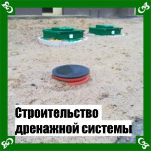 строительство дома дренажная система