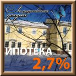 сельская ипотека 2.7%