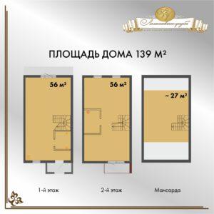 планировки домов в Ломоносовской усадьбе