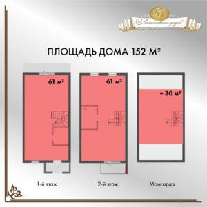 планировка дом в ЖК Ломоносовская усадьба