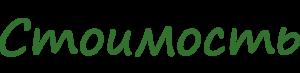 стоимость таунхаусов в ленобласти