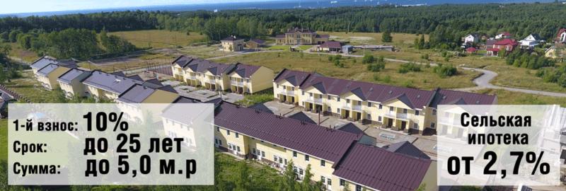 Таунхаусы в Ленинградской области с видом на Финский залив и Кронштадт