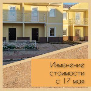 цены на таунхаусы в ленинградской области