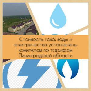Тарифы Ленинградской области