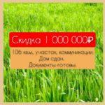 скидка 1000000 рублей