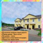 дома от 5 миллионов рублей